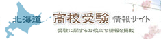北海道高校受験情報サイト,北海道高校入試
