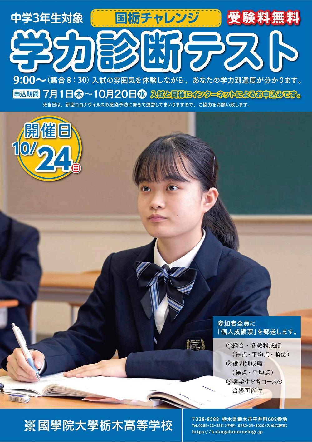 【國學院大栃木】無料・10/24 学力診断テスト
