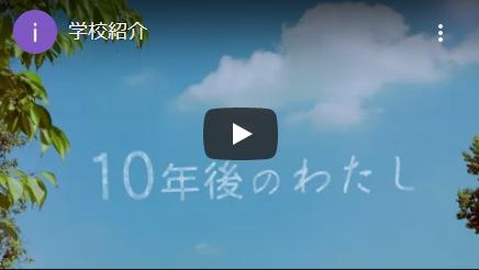 【宇都宮海星女子】学校紹介 動画