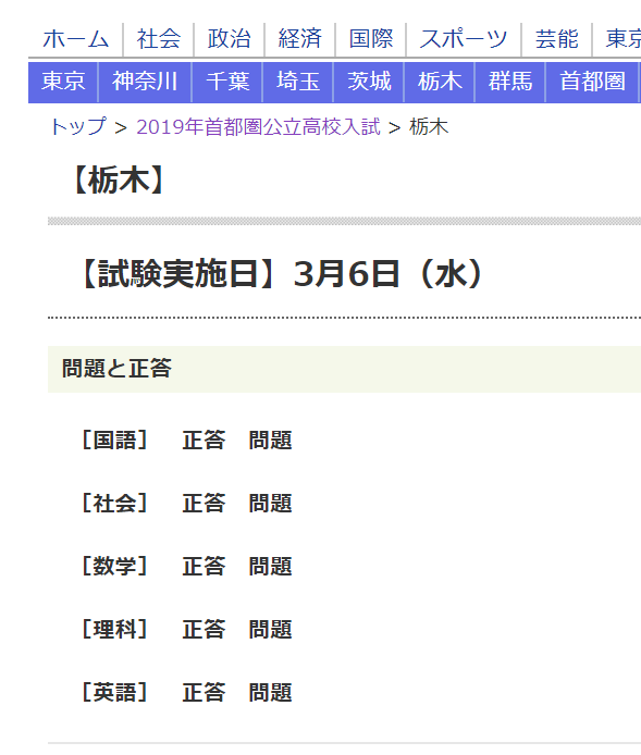 東京新聞,栃木県立高校学力検査問題・正答