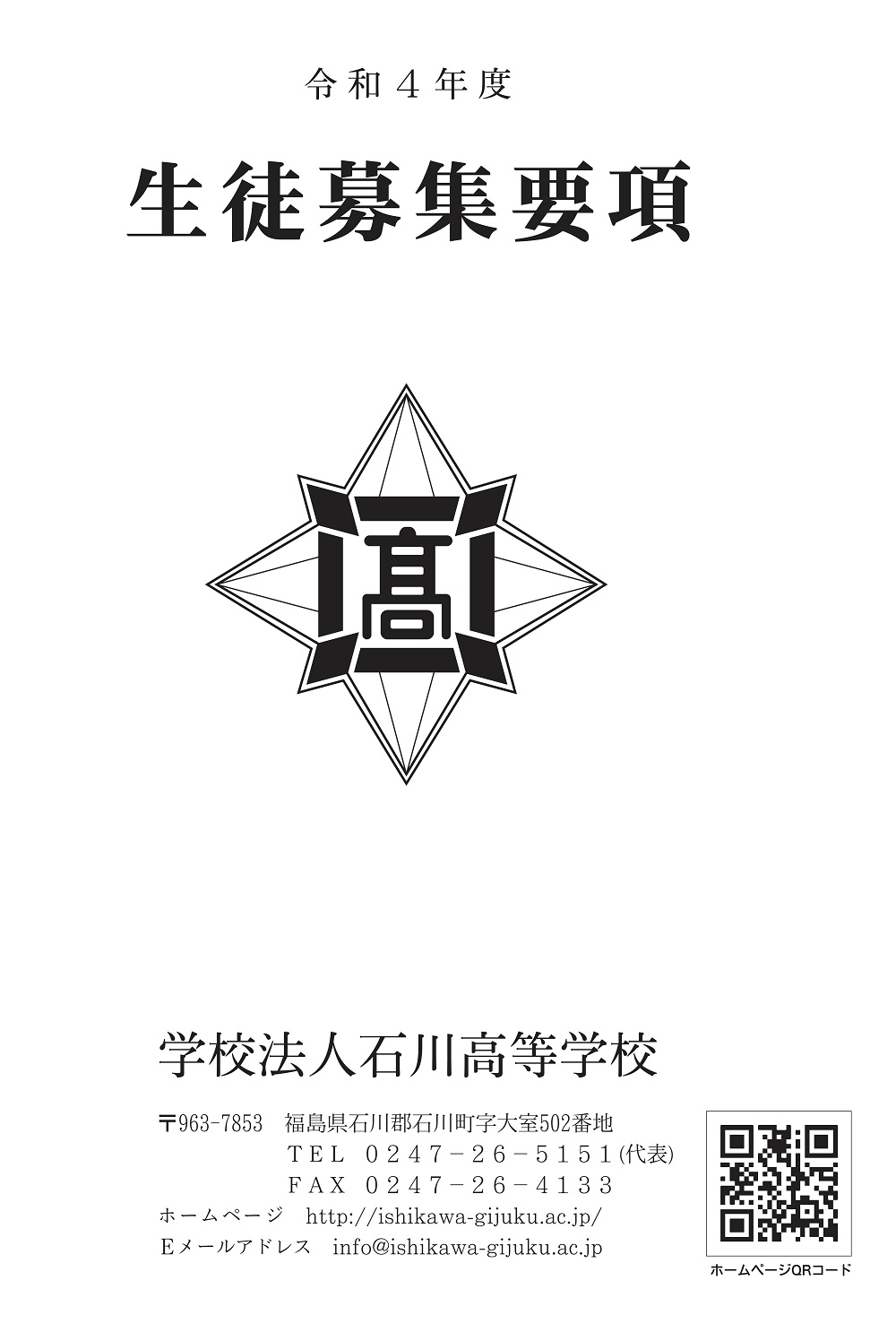 【学法石川】生徒募集要項