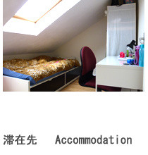 滞在先~Accommodation~
