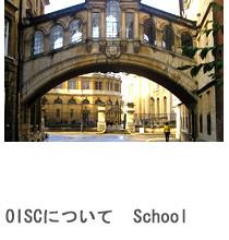 OISCについて~School~