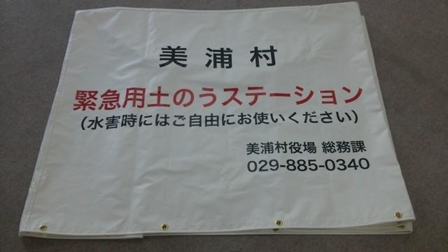 美浦村仕様 土のう用カゴネット(別称:土のうステーション)用カバー