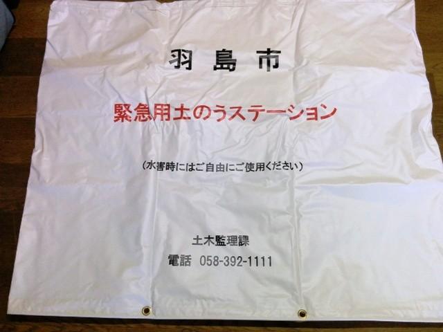 羽島市仕様土のうステーションカバー 箱型