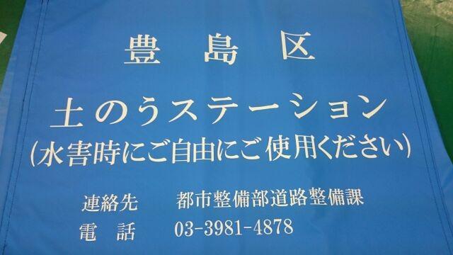 豊島区仕様 土のうステーション用カバー
