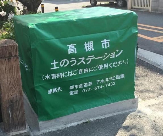 高槻市設置済み『土のうステーション(折畳式土のうボックス)』
