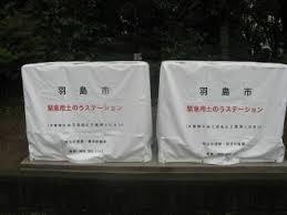 土のうステーション(折畳式土のうボックス) 市民の森羽島公園設置2台