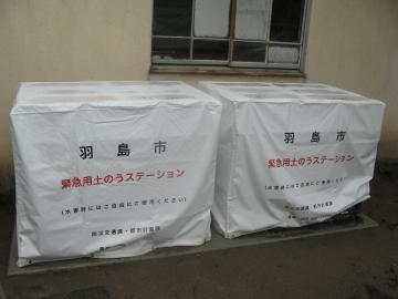 土のうステーション(折畳式土のうボックス) 大仏児童公園設置2台