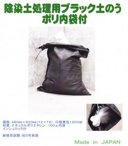 除染土処理用ブラック土のうポリ内袋付