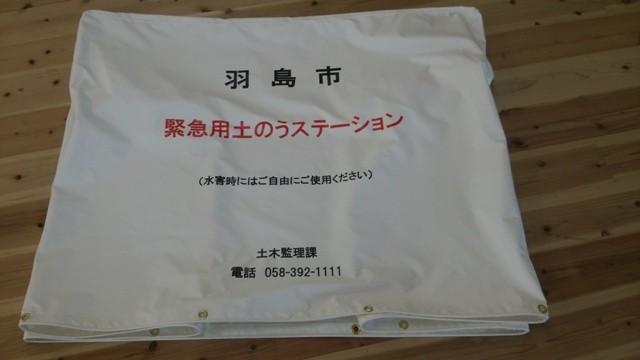 新バージョンの羽島市仕様 土のうステーション(折畳式土のうボックス)カバー