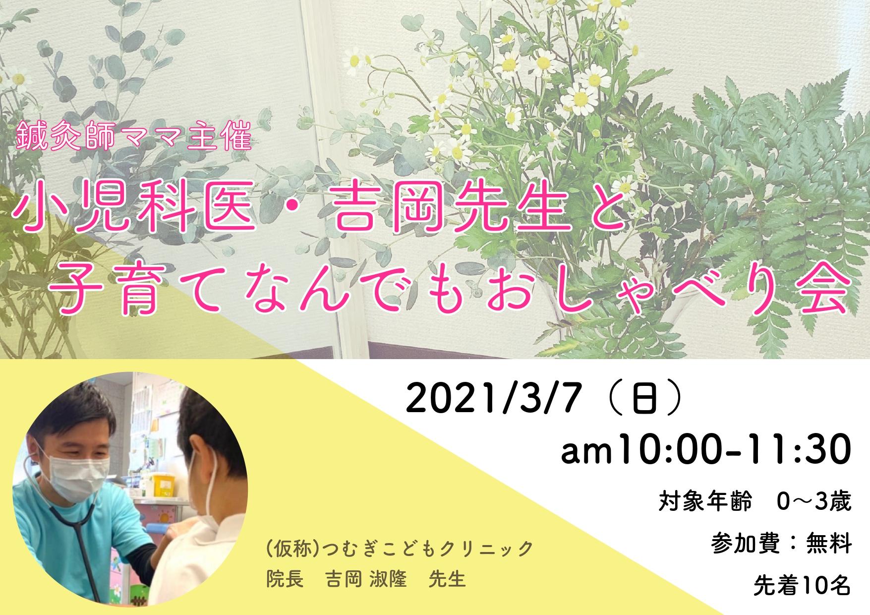 小児科医 吉岡先生と子育てなんでもおしゃべり会オンライン開催