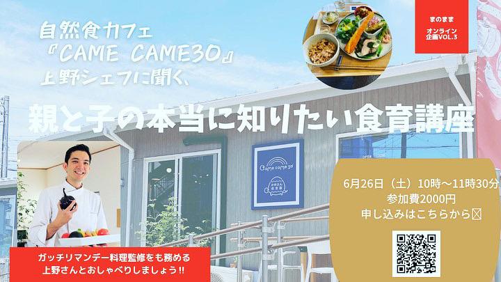 自然派レストラン 『came came30』上野シェフに聞く、親と子の本当に知りたい食育講座