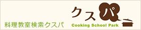 料理教室検索クスパ