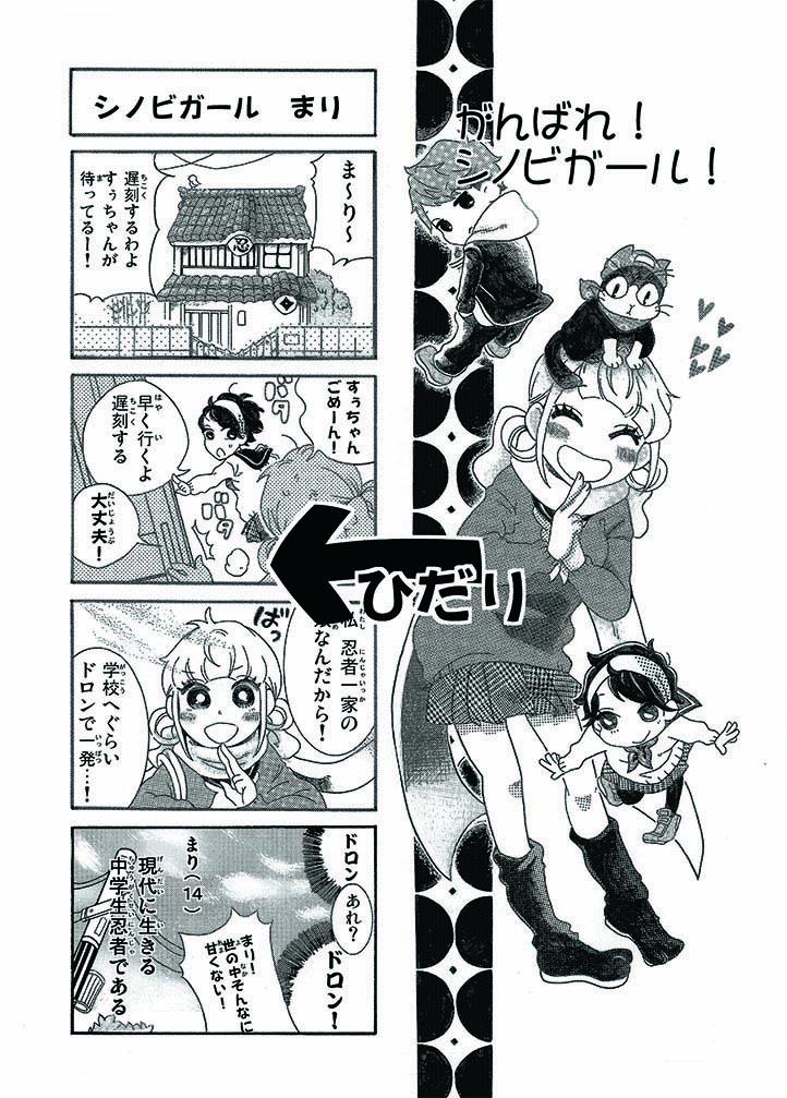 がんばれ!シノビガール