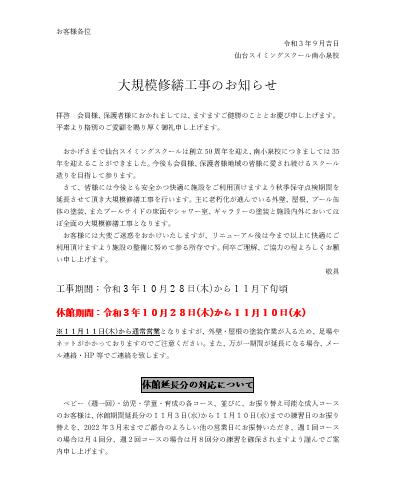 【南小泉校】大規模修繕工事のお知らせ