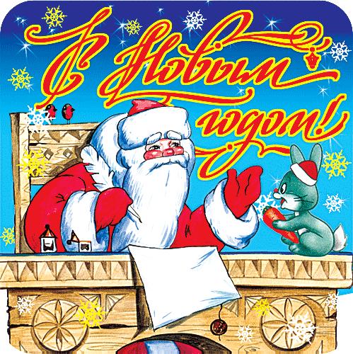 Сказка ночь, башкирские открытки с новым годом