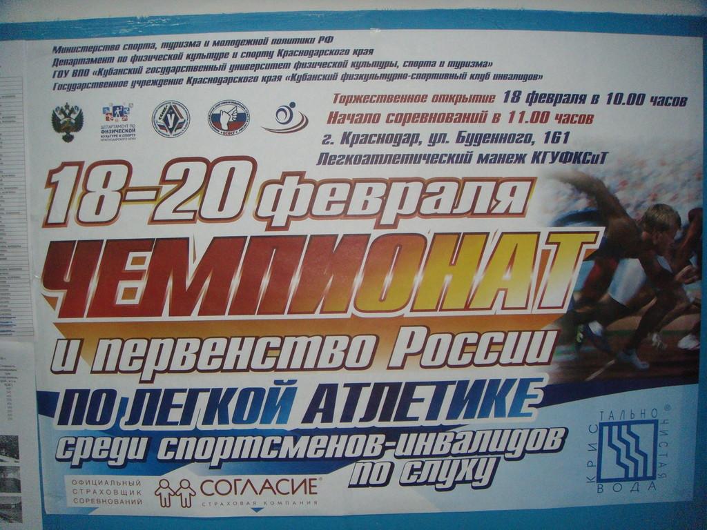 Первенство России по легкой атлетике. Краснодар