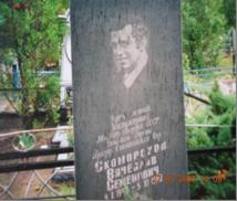 Могила Вячеслава Скоромохова