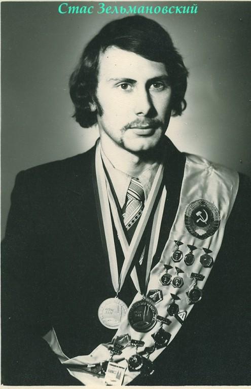 Станислав Зельмановский