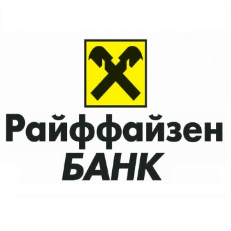 Аккредитация в Райффайзенбанк