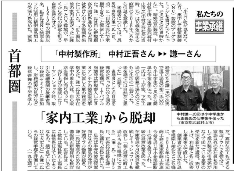 支援先が日経新聞「私たちの事業承継」に掲載されました!