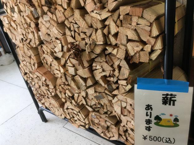 薪 受付窓口で販売中 キャンプ場利用者のみ ¥500(込)