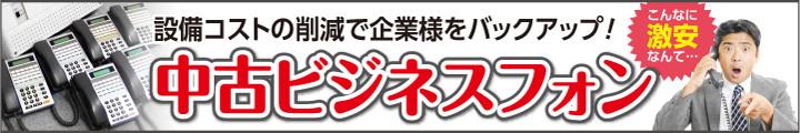 中古ビジネスフォン/中古ビジネスホン販売・取付工事