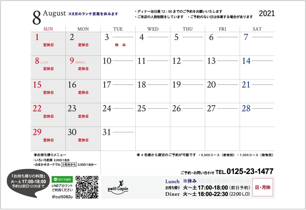 【プティラパン】8月のカレンダー