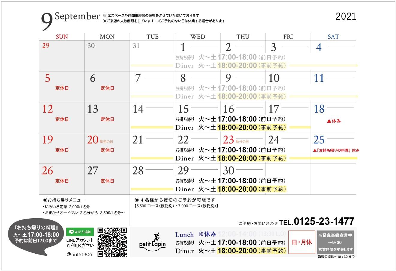 【プティラパン】9月のカレンダー