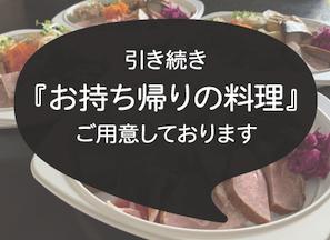 『お持ち帰りの料理』メニュー