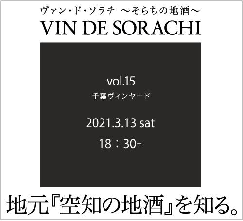 VIN DE SORACHI 〜そらちの地酒〜【vol.15】