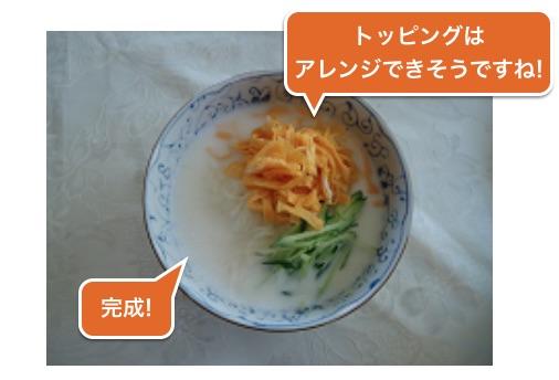 (4)出来上がり!