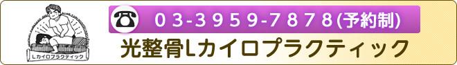 03-3959-7878(予約制)光整骨Lカイロプラクティック