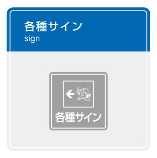 各種サイン