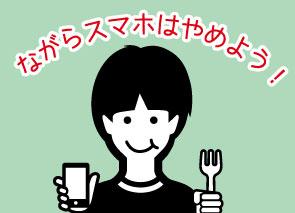 """""""ながらスマホ""""は危険!"""