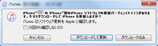 iTunes_iOSアップデート