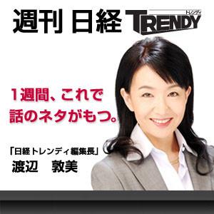 週刊日経トレンディ