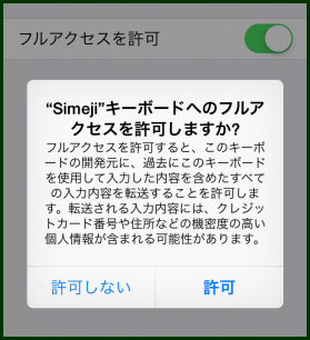 Simeji(シメジ)6