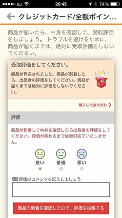 メルカリ4
