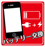iPhone修理バッテリー交換