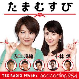 TBSラジオ たまむすび