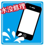 iPhone修理の水没修理