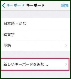 Simeji(シメジ)3