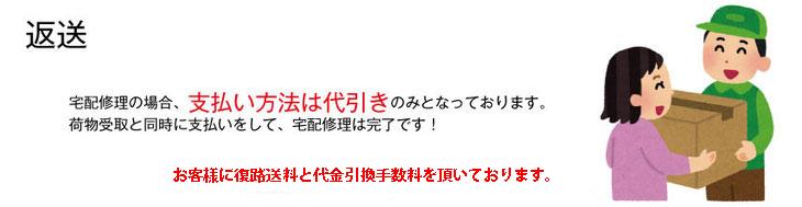 iPhone返送とお支払-iMC磐田
