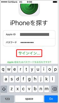 iPhoneを探す Apple IDとパスワード