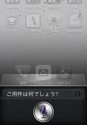 iPhone修理 Siri