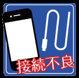 iPhone修理充電ドック