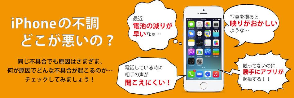 iPhoneの故障原因は何?