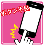 iPhone修理ボタン・スイッチ
